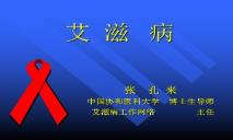 HIV & AIDS STIUATION IN CHINA PowerPoint Presentation