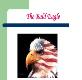 The Bald Eagles Powerpoint Presentation